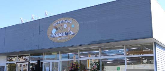上田市 裁縫道具と布のお店ハンドメイドイン
