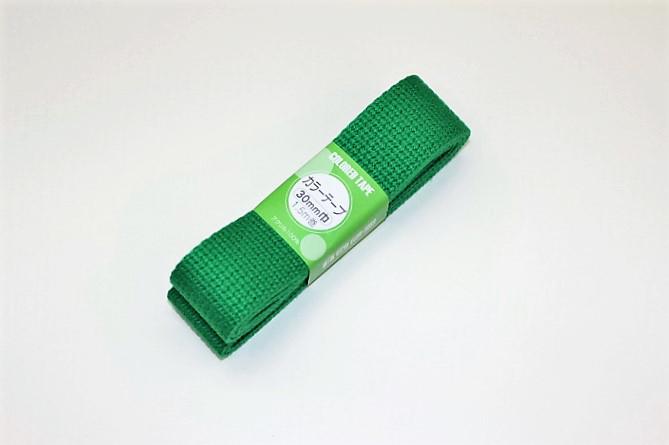 カラーテープ30mm(グリーン)