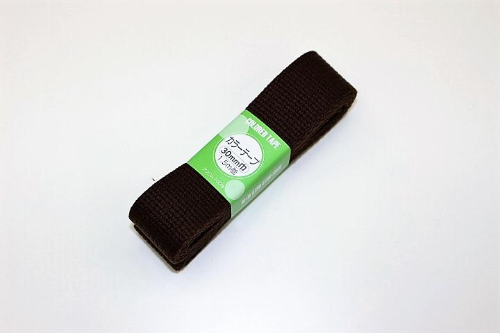 カラーテープ30mm(茶)
